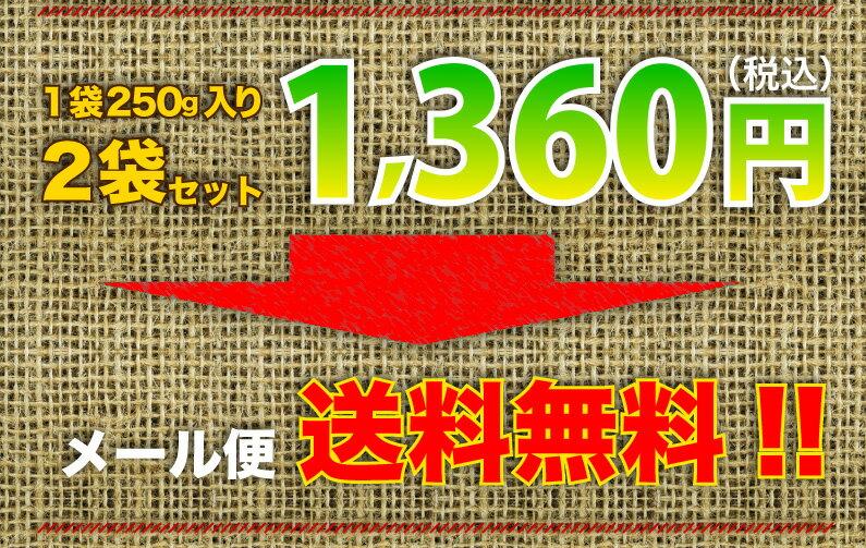 送料別途、250g×2袋が、1,360!メール便送料無料!