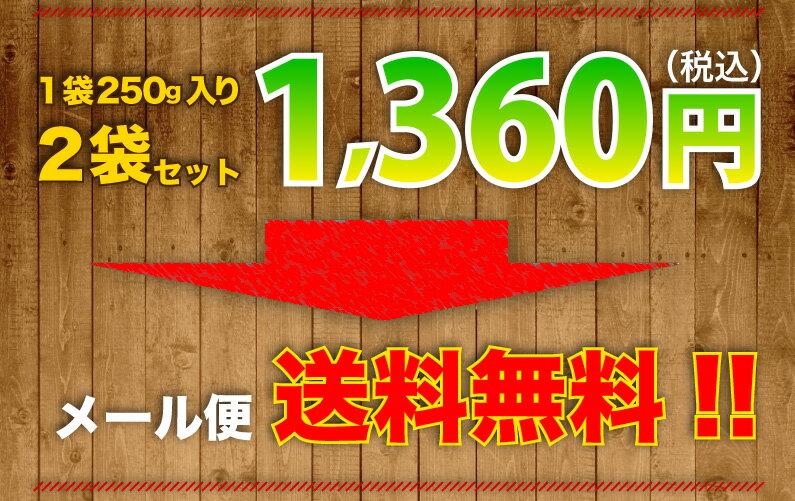 送料別途、250g×2袋が、1,360円!メール便送料無料!
