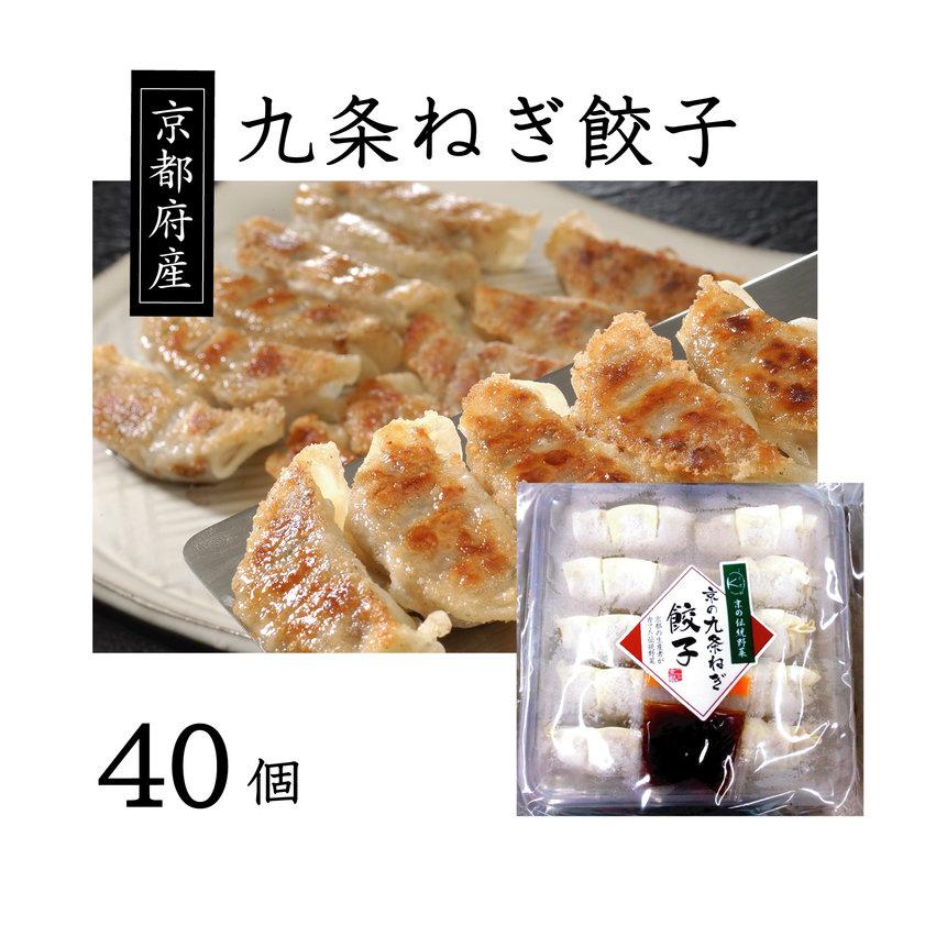 京の九条ねぎ餃子 40個セット