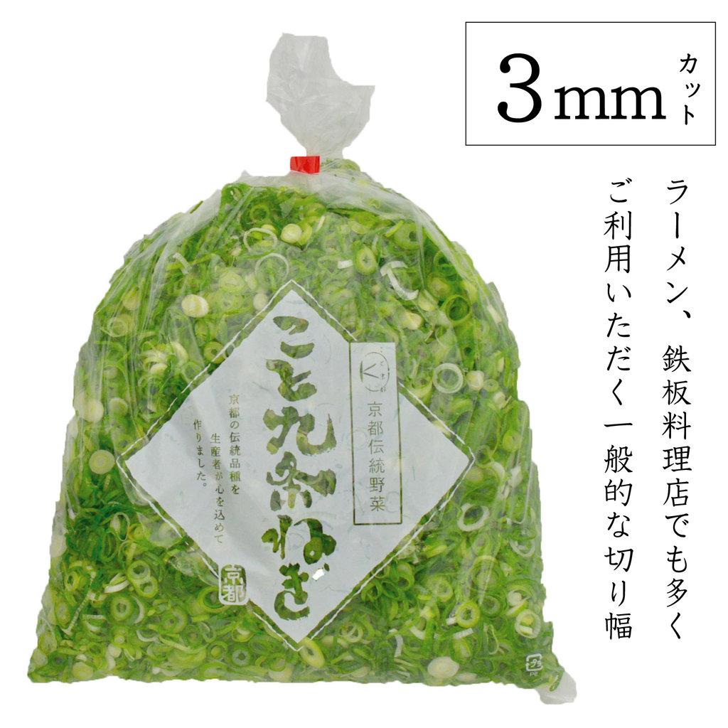 京都府産 九条ねぎ3mmカット1kg