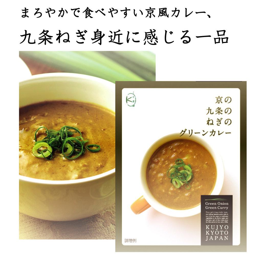 京の九条のねぎのグリーンカレー