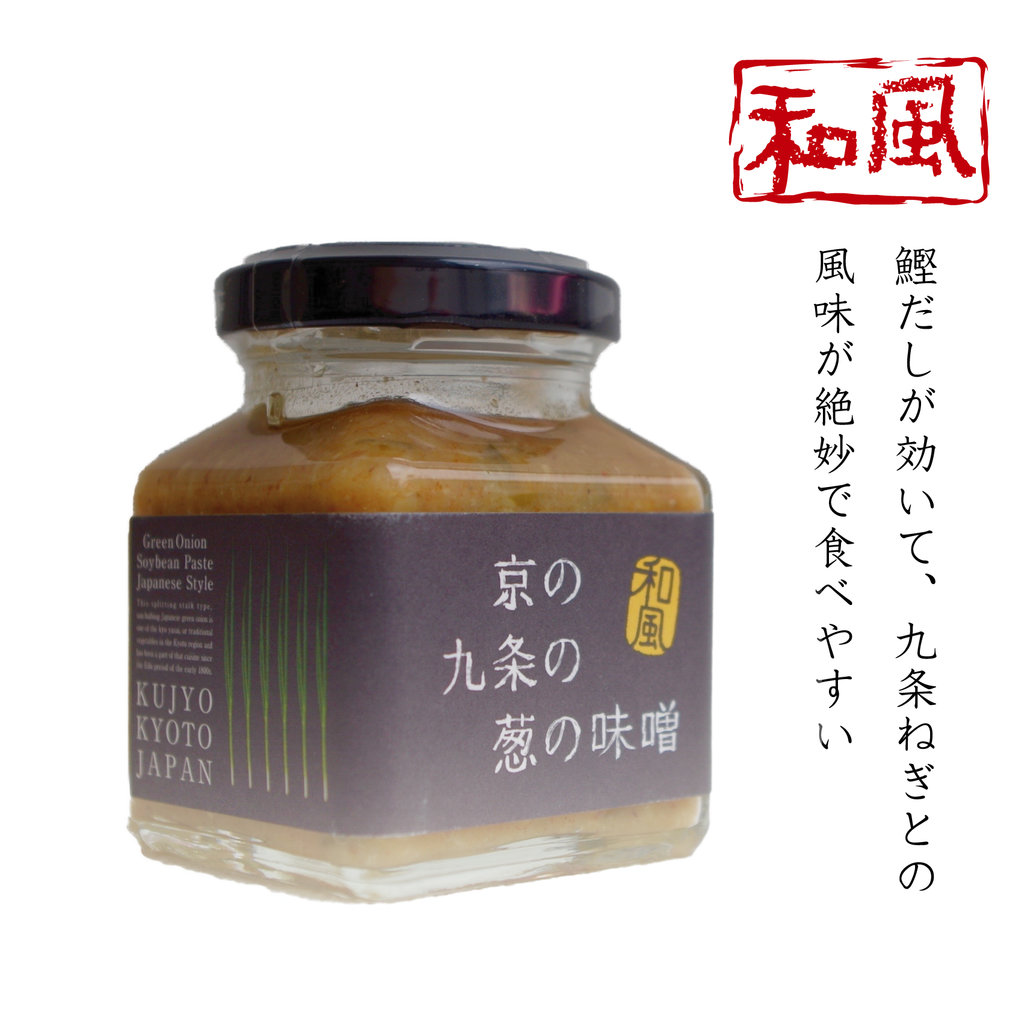京の九条の葱の味噌(和風)