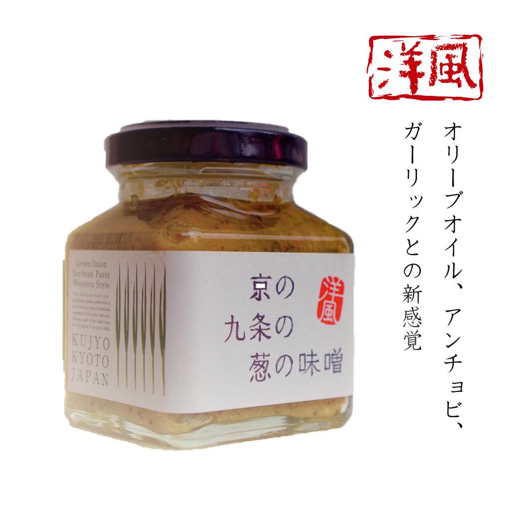 京の九条の葱の味噌(洋風)