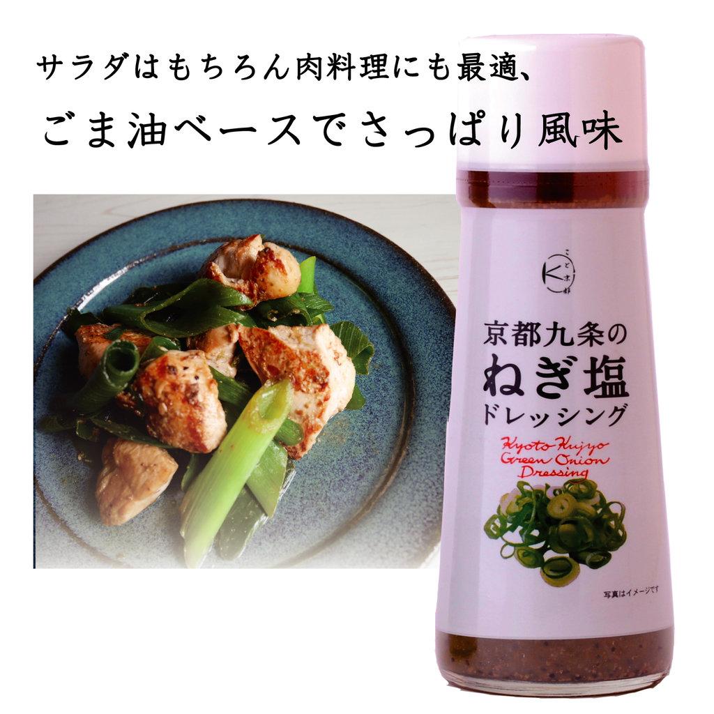 京都九条のねぎ塩ドレッシング
