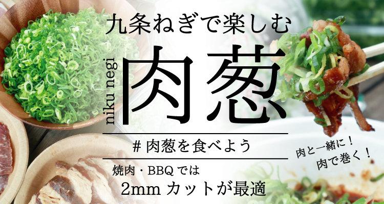 京都産九条ねぎ2mmカット1kg 肉葱 焼肉・BBQに最適2mmカット