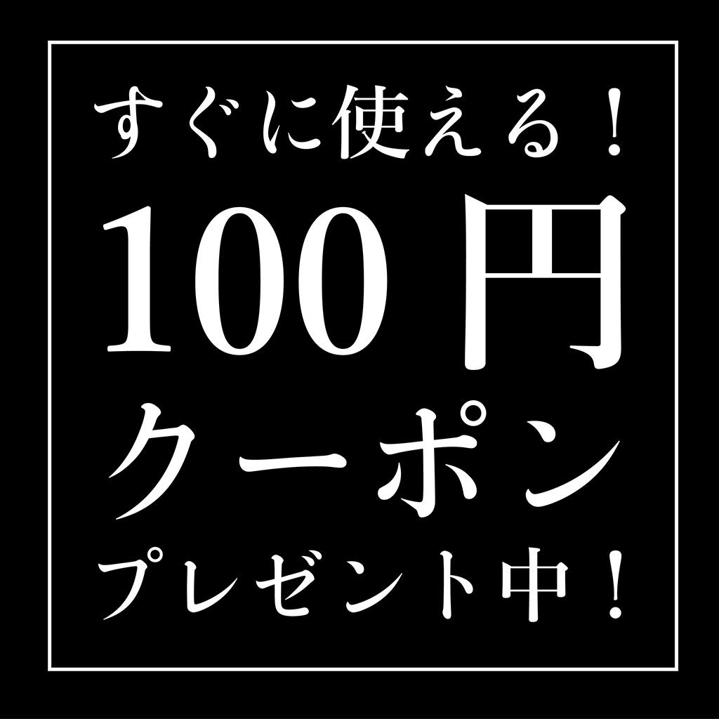 100円OFFクーポンプレゼント中