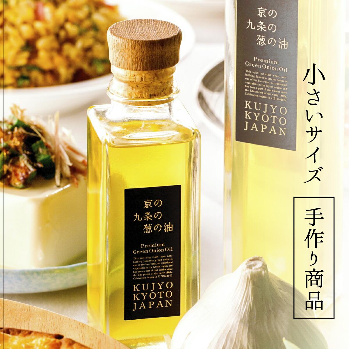 京の九条の葱の油(小)
