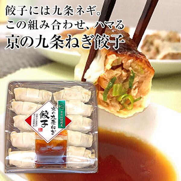 【冷凍】京の九条ねぎ餃子10個入り