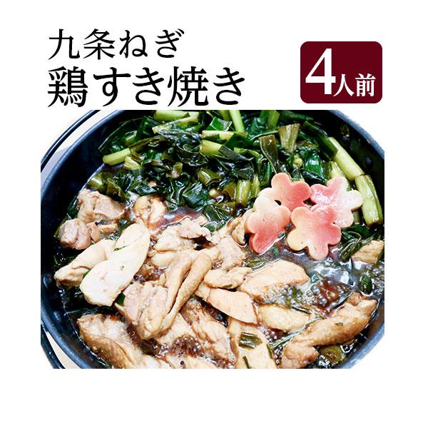 京都産九条ねぎ 鶏のすき焼きセット 4人前