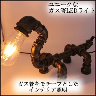 ガス管ライト