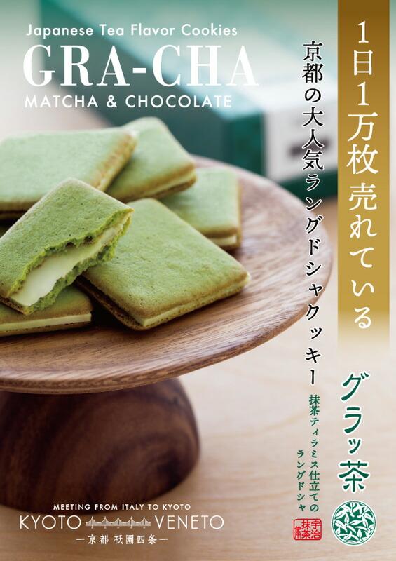 京都お土産 グラッ茶