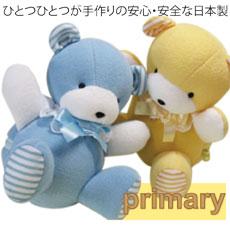 出産祝い・誕生日プレゼントに 赤ちゃんにも安全な Primary(プライマリー)
