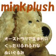 minkplushミンクプラッシュ