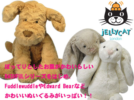 出産祝い・誕生日プレゼントに jellycat(ジェリーキャット)のぬいぐるみ