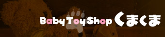 baby toy shopくまくま