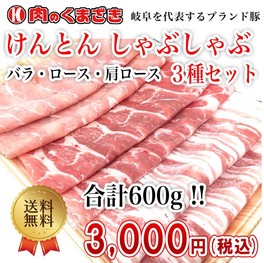 豚しゃぶ3種セット