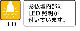 お仏壇内部にLED照明が付いています。