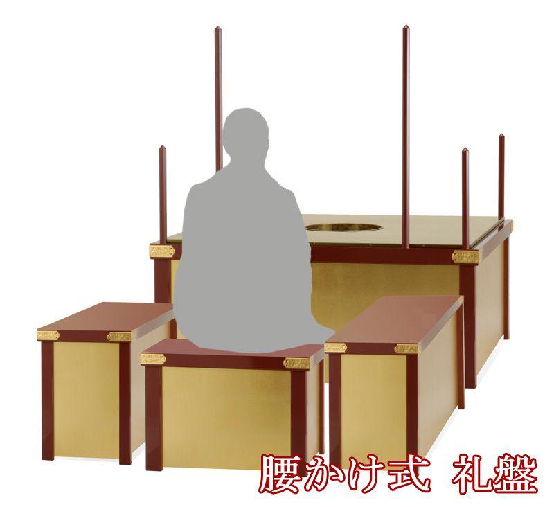 平成型朱塗り黒塗り護摩壇