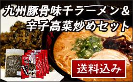 送料込み味千ラーメン高菜炒めセット