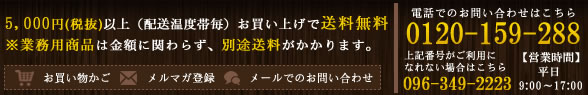 5,000円(税別)以上(配送温度帯毎)お買い上げで送料無料!