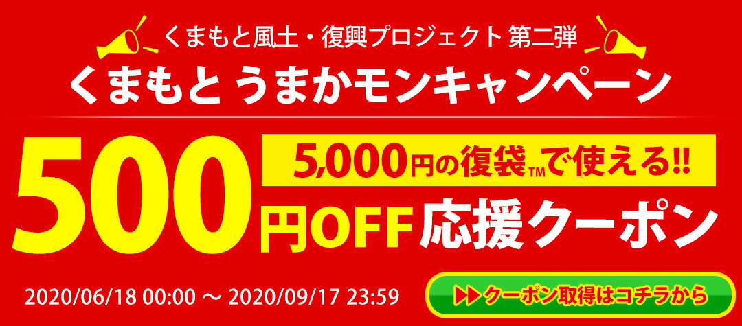 5,000円で500円OFFクーポン