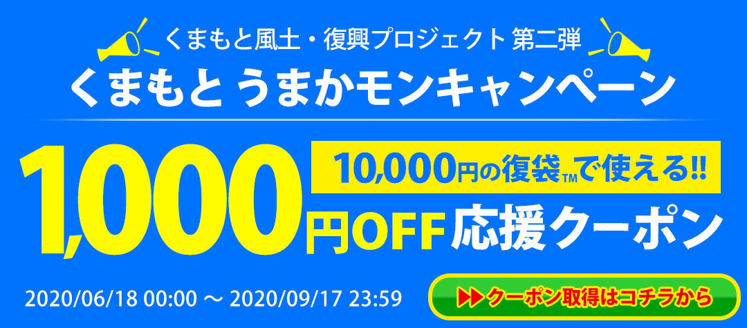 10,000円で1,000円OFFクーポン