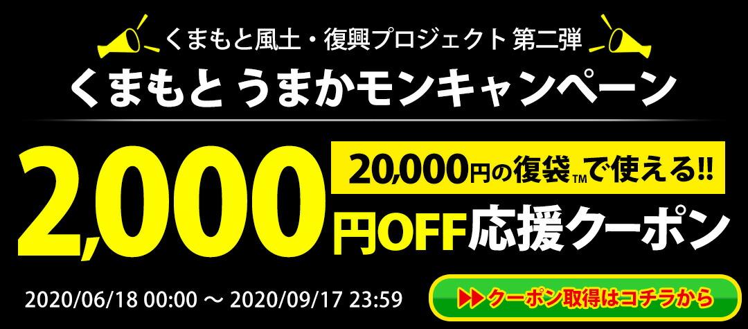 20,000円で2,000円OFFクーポン