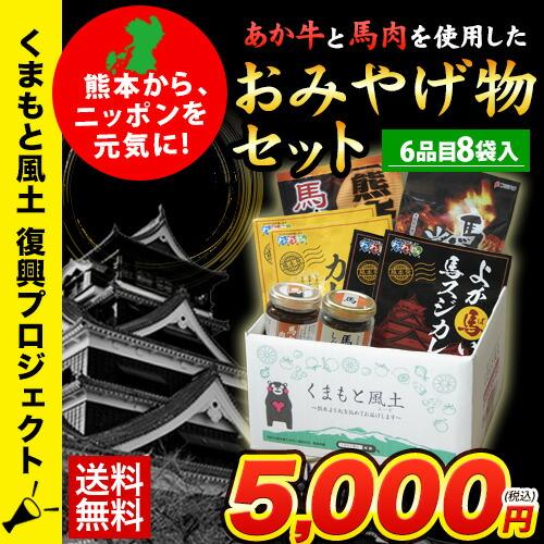 熊本あか牛と馬肉を使用したお土産物6品目10袋セット