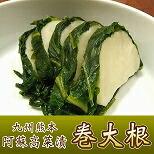 【山一食品】巻大根 ちょい干し大根高菜漬け 3本