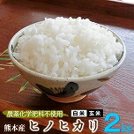 ヒノヒカリ 2kg