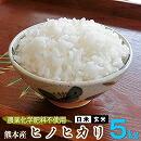 ヒノヒカリ 5kg