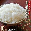 自然栽培米 15kg