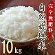 完全無肥料自然栽培米ヒノヒカリ10kg