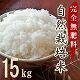 完全無肥料自然栽培米ヒノヒカリ15kg