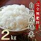 完全無肥料自然栽培米ヒノヒカリ2kg