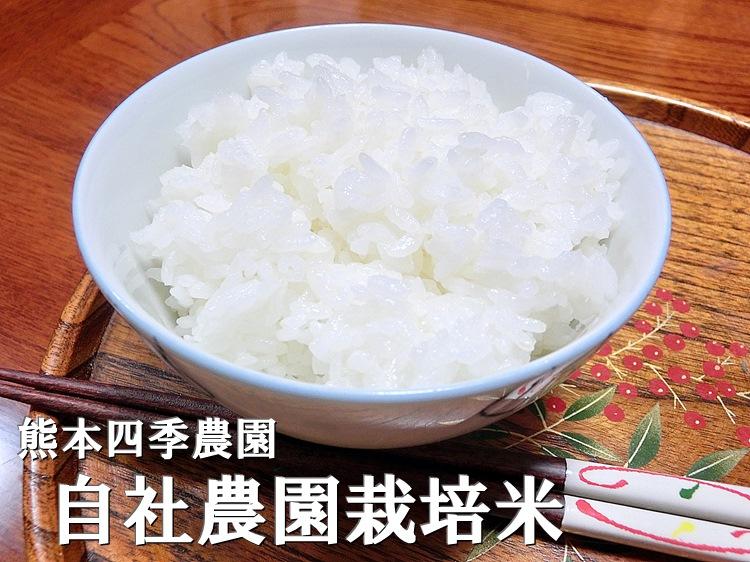 自社農園栽培米