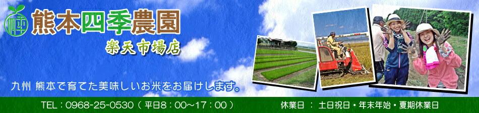 熊本四季農園楽天市場店:熊本で採れたお米と四季折々の野菜でくらしに笑顔を贈りたい。