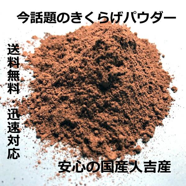 安心・安全の国内自社生産 くまのきのこ屋のきくらげ粉末
