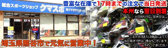 埼玉県熊谷市で営業中!17時までなら当日出荷いたします!