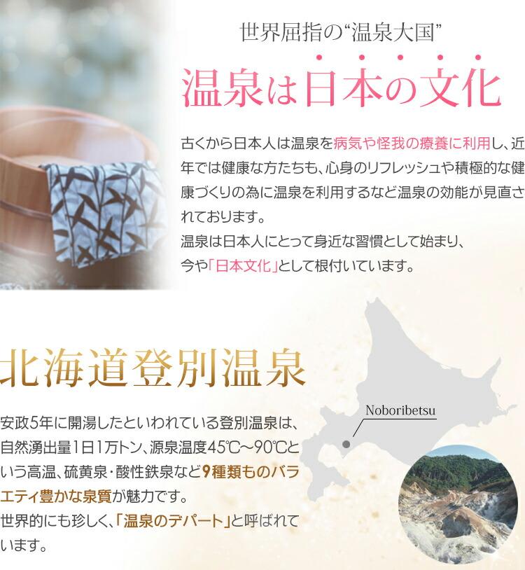 温泉は日本の文化
