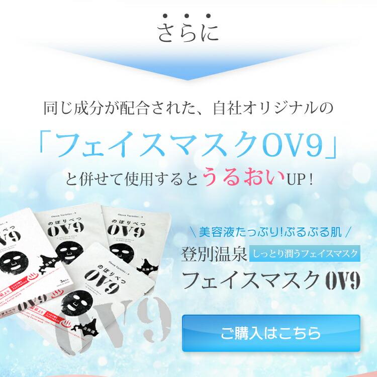 OV9マスク