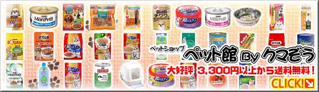 ペット館 By クマぞう 大好評、3,240円以上から送料無料!