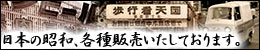 東日本の昭和、各種販売いたしております。