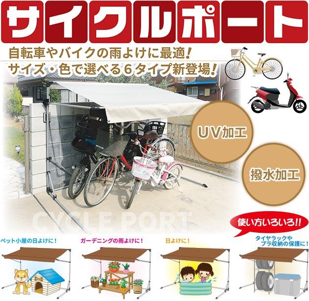 自転車やバイクの雨よけに最適!