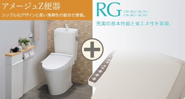 アメージュZ便器+RGシャワートイレ