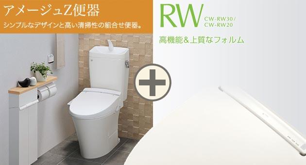 アメージュZ便器+RWシャワートイレ