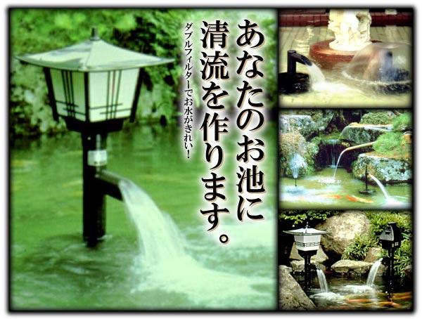 あなたのお池に清流を作ります。