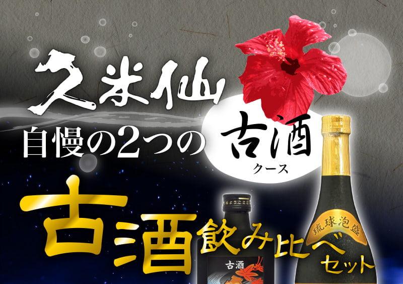 久米仙自慢の2つの古酒 古酒飲み比べセット