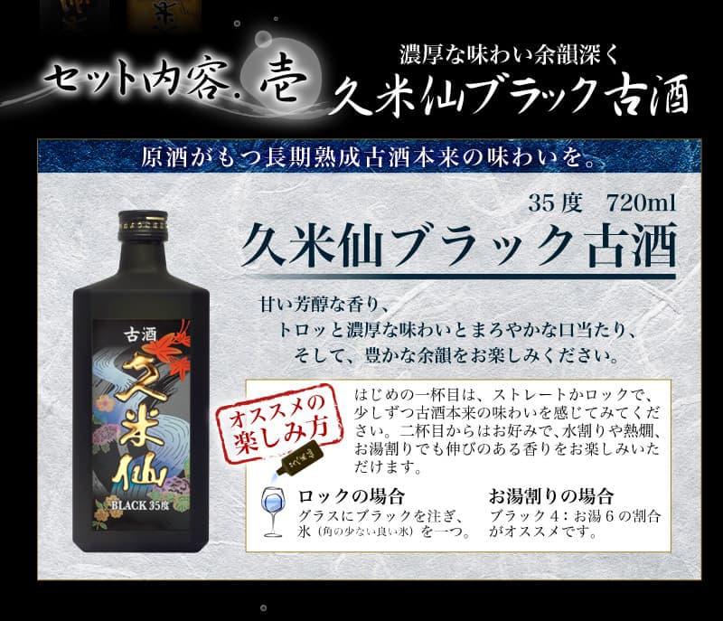 セット内容・壱 濃厚な味わい余韻深く 久米仙ブラック古酒