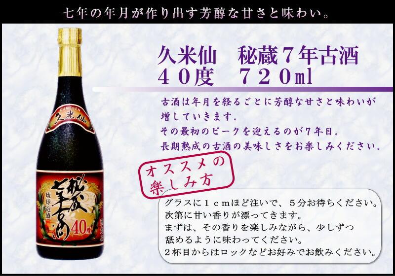 秘蔵七年古酒